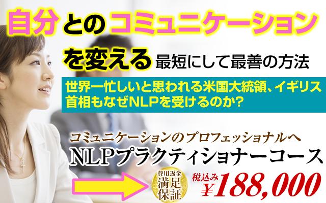 NLPプラクティショナーコース
